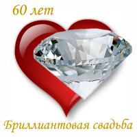 Поздравления свадьба 60 лет совместной жизни